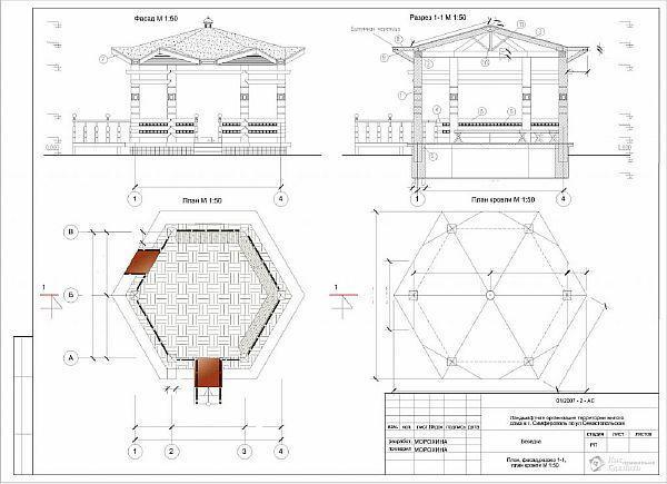 Открытый домик для колодца чертежи и размеры 74