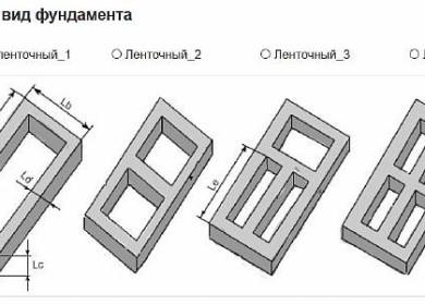 Онлайн калькулятор для расчет потребности цемента на фундамент