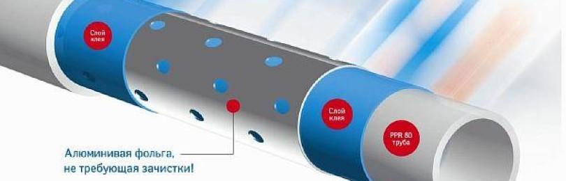 Полипропиленовая труба армированная алюминием для отопления и ГВС. Характеристики, недостатки