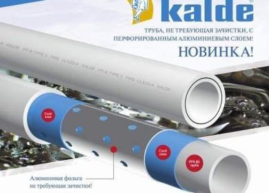 Полипропиленовые трубы Kalde