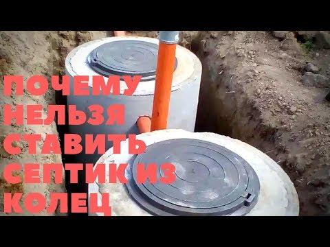 Почему нельзя ставить септик из бетонных колец?