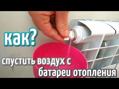 Как спустить воздух из батарей отопления. Кран Маевского. Многоэтажный дом. Радиатор холодный.