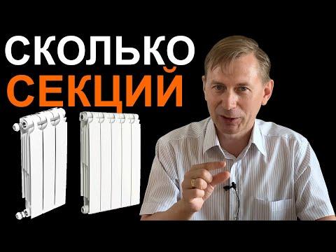 Сколько секций радиатора надо на квадратный метр?