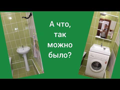 Навесная раковина над стиральной машинкой/Как установить раковину/Мастер на час/Сантехник/Муж на час