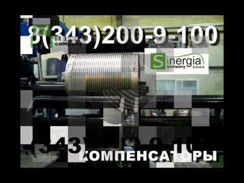 Компенсатор фланцевый осевой для теплосетей поставки по РФ И СНГ