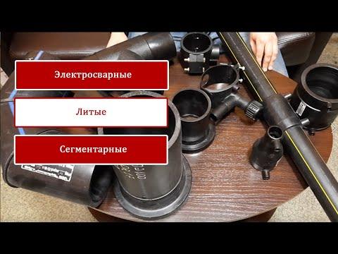 Обзор фитингов для ПНД труб