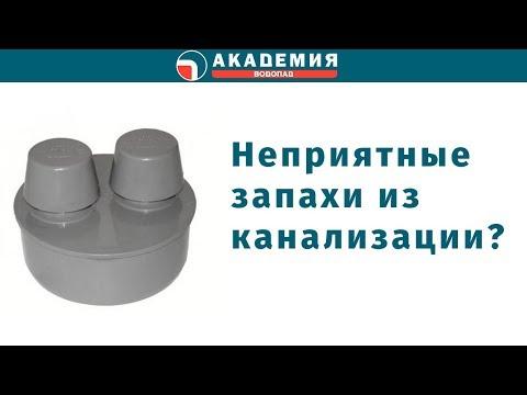 Как избежать неприятных запахов из канализации - вакуумный клапан