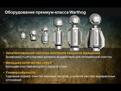 Каналопромывочные очистные насадки Warthog от компании StoneAge