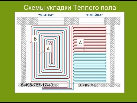 Схемы укладки Теплого Пола Урок 3