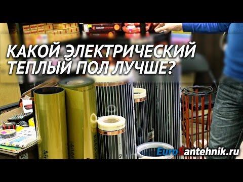 Какой электрический теплый пол лучше? Предназначение основных видов электрического теплого пола