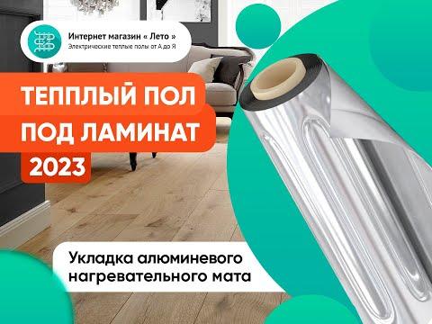 Теплый пол под ламинат [2021] - ✅ укладка алюминиевого нагревательного мата