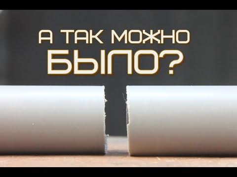Как соединить две одинаковых трубы по диаметру без муфты и переходников
