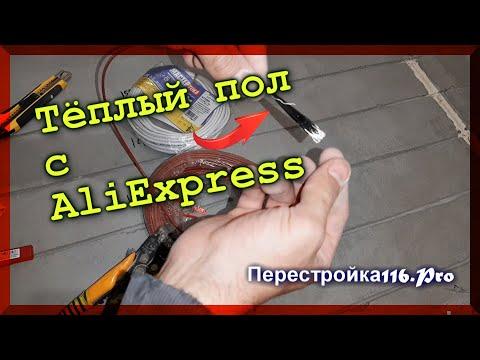 Тёплый пол с AliExpress. Самая подробная инструкция как сделать монтаж.