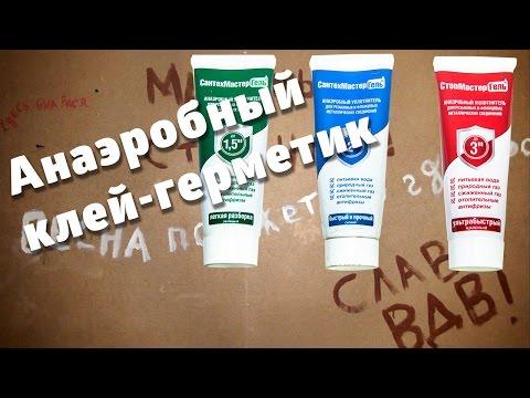 Анаэробный клей-герметик / Anaerobic adhesive sealant