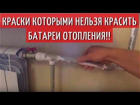 Чем нельзя красить батареи отопления !! О красках. Водоэмульсионной краской Нельзя!!