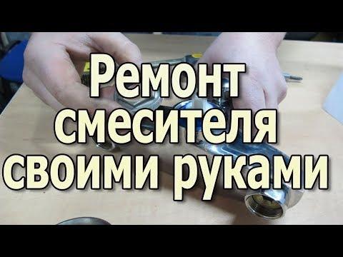 Ремонт смесителя своими руками Почему гудит кран