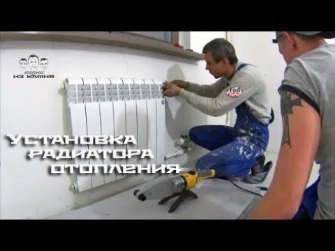 Как подключить радиатор отопления с боковым подключением