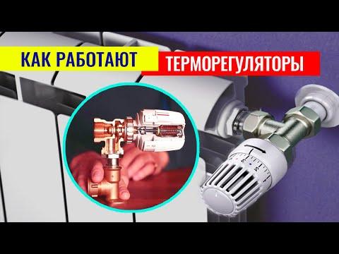 Как устроен и как работает терморегулятор для радиаторов. Подключение термоголовки к термоклапану