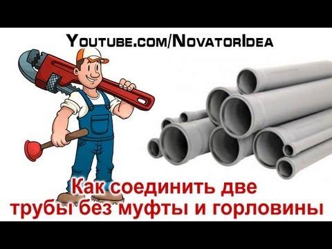 Сантехника. Как соединить две трубы без муфты и горловины. Практика на объекте