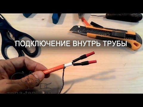 Греющий кабель внутри трубы подключение