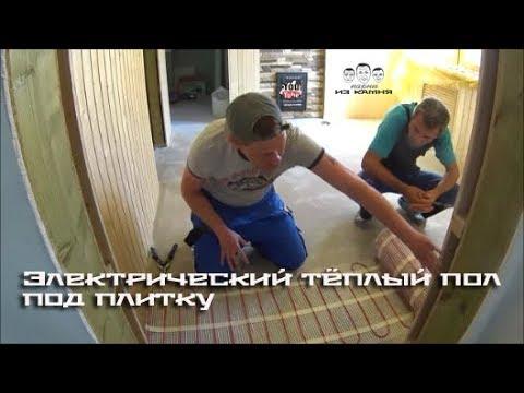 Как сделать электрический тёплый пол под плитку