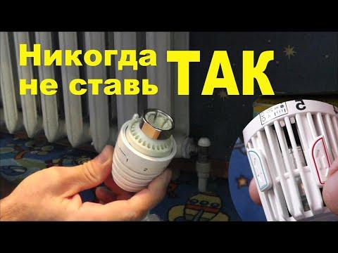 Терморегуляторы для радиатора отопления. Подключение термоголовки и термостатического клапана