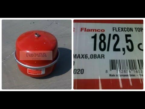 🔴Расширительный бак Flamco Flexcon