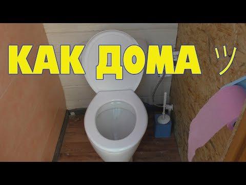 Дачный туалет и унитаз со смывом