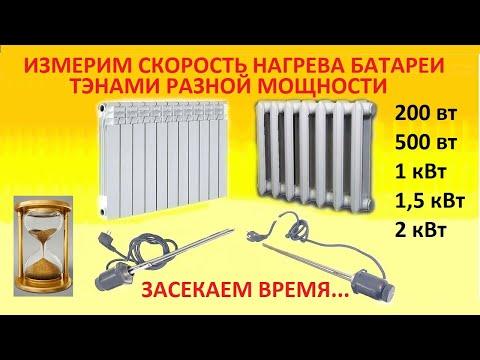 Отопление без труб, как расчитать мощность тэна для батареи