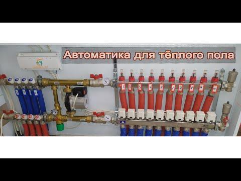 Автоматика для водяного тёплого пола
