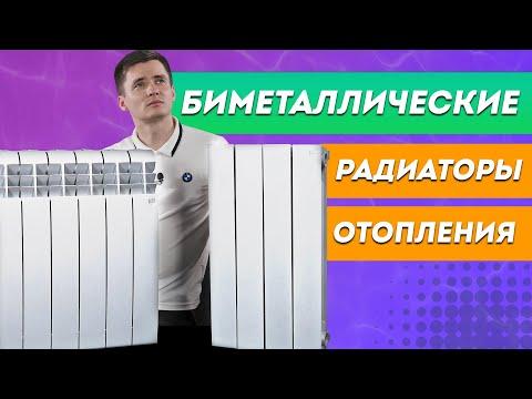 Биметаллические радиаторы отопления. Какие выбрать? Сравнение. Базовые и дизайнерские модели. #3