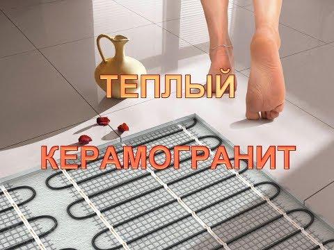 Лучший теплый пол под КЕРАМОГРАНИТ. Гарант Ремонт