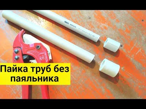 Пайка труб без паяльника. Как сваривать полипропилен без паяльника