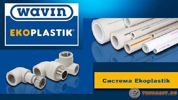 Фото: Ecoplastic пп трубопрокаты