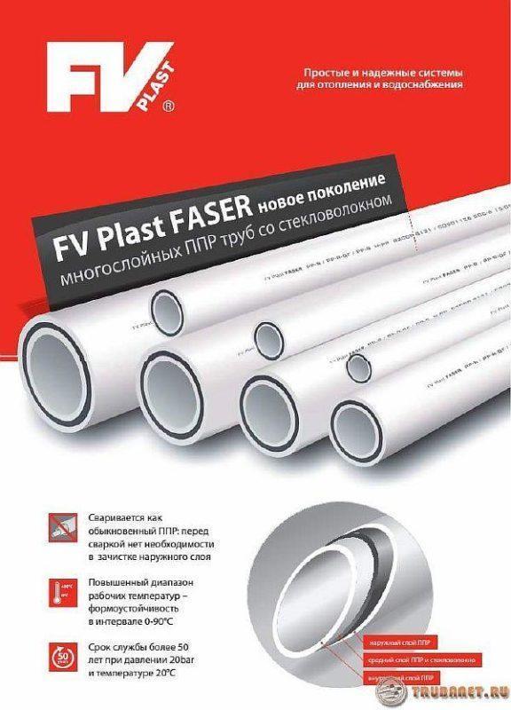 фото: пластиковые трубопрокаты fv plast чехия армированные стекловолокном