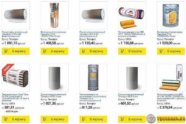 фото: цена на теплоизоляцию тепофол