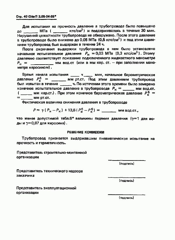 Фото: СНИП акт о проведении гидравлической проверки технологического напорного трубопровода