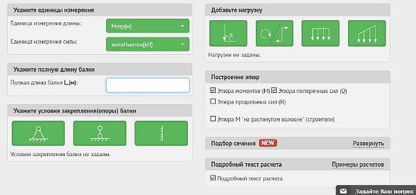 Фото: онлайн калькулятор для балок