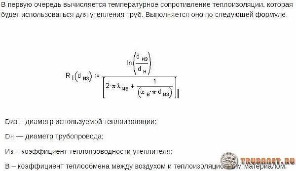 Фото: Формула для расчёта толщины теплоизоляции трубопровода