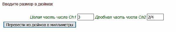 Фото - пример ввода дюймов в онлайн калькулятор