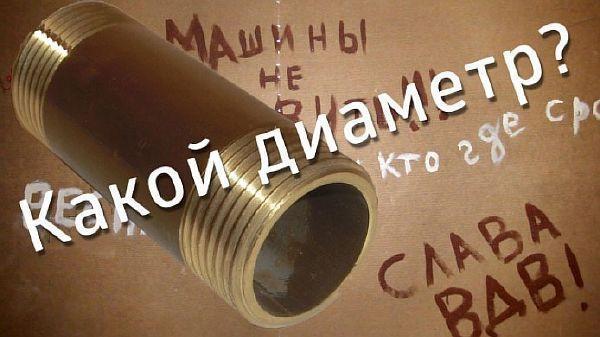 фото - как меряется диаметр трубопровода