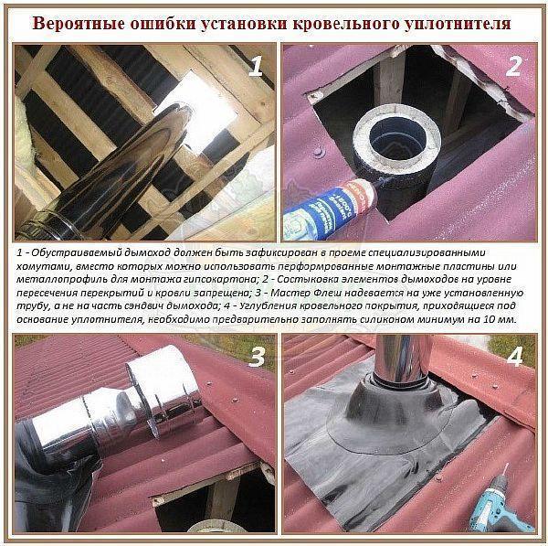 Фото – ошибки монтажа установки кровельного уплотнителя