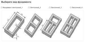 Фото - калькулятор для расчета онлайн цемента на фундамент