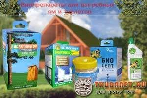 Фото – препараты для септиков и выгребных ям Атмосбио
