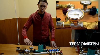 Фото — Закрепляем термометры