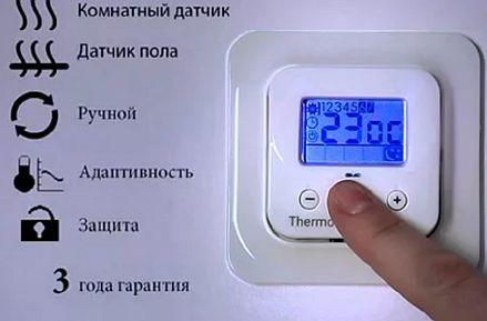 Фото — Настройка терморегулятора