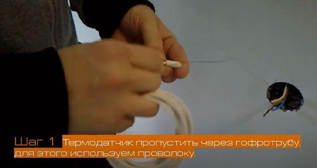 Фото-термодатчик пропускаем через гофрированную трубу